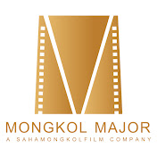 Mongkol Major Mongkol Cinema