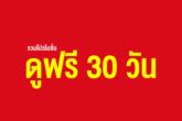 ดู fwiptv ฟรี 30 วัน