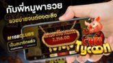 MR CHU TYCOON Spadegaming Slot Online